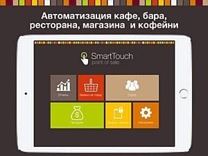 "Программа учета для обещепита ""SmartTouch"""